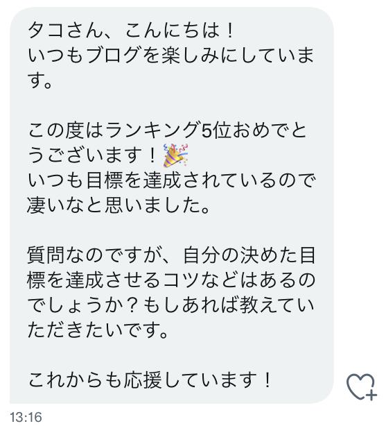 f:id:ikizuraitako:20211009132006p:plain