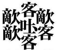 日本 で 一 番 画数 の 多い 漢字