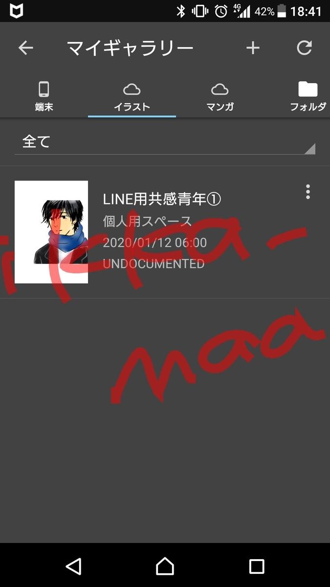 f:id:ikka-maa:20200114200847j:plain