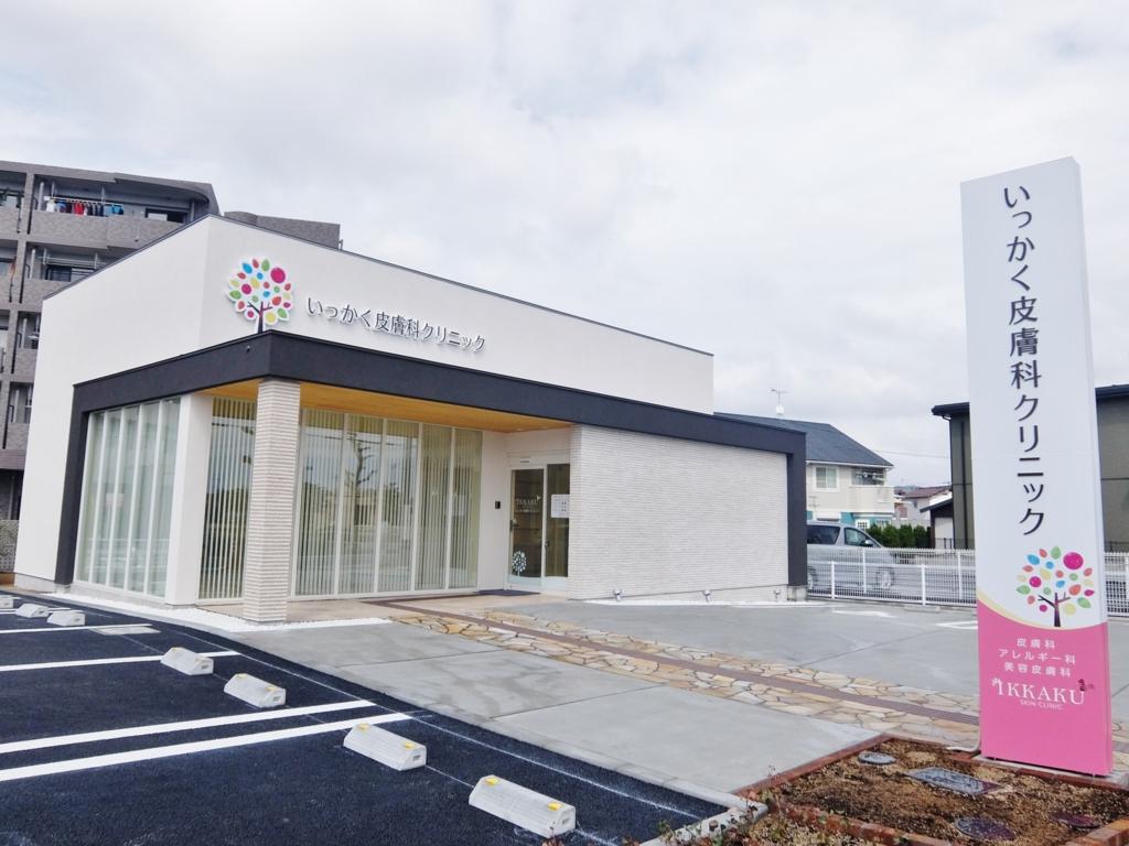f:id:ikkaku-clinic:20160505215127j:plain