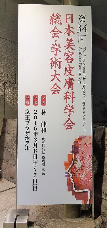 f:id:ikkaku-clinic:20160807233045j:plain