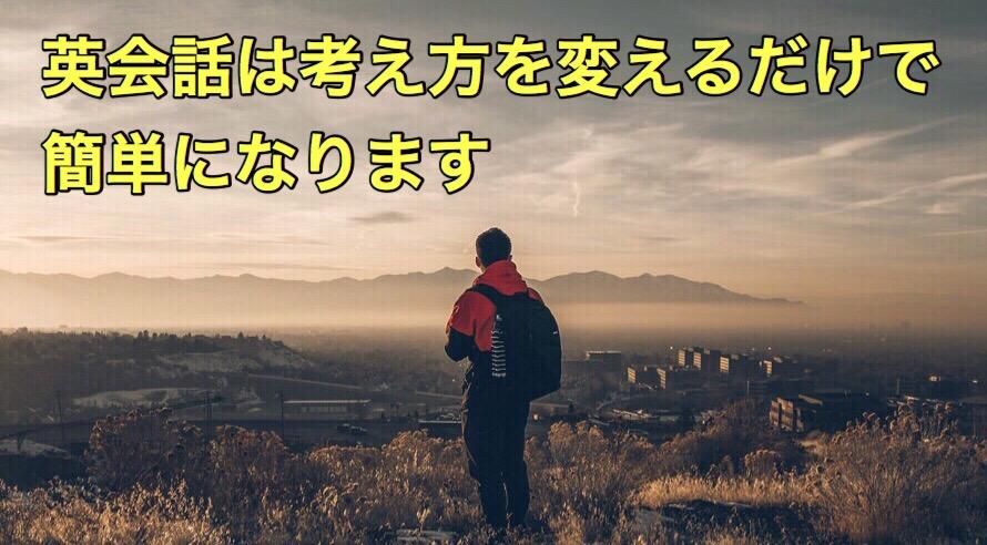 【初心者必見】考え方次第で英会話がすごく簡単に?!英語と英会話の違いとは?!