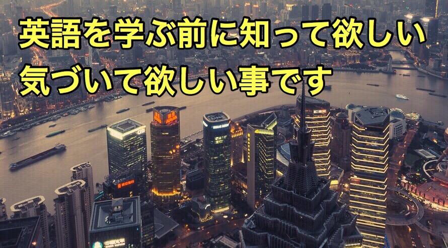 【これから留学、ワーホリを考えている方へ】英語を学ぶ上でもっとも大切な事とは?!単語でも文法でもない!!