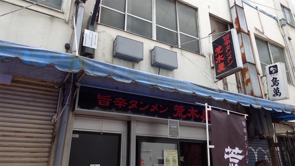 f:id:ikkoshinagawa:20180517125817j:image