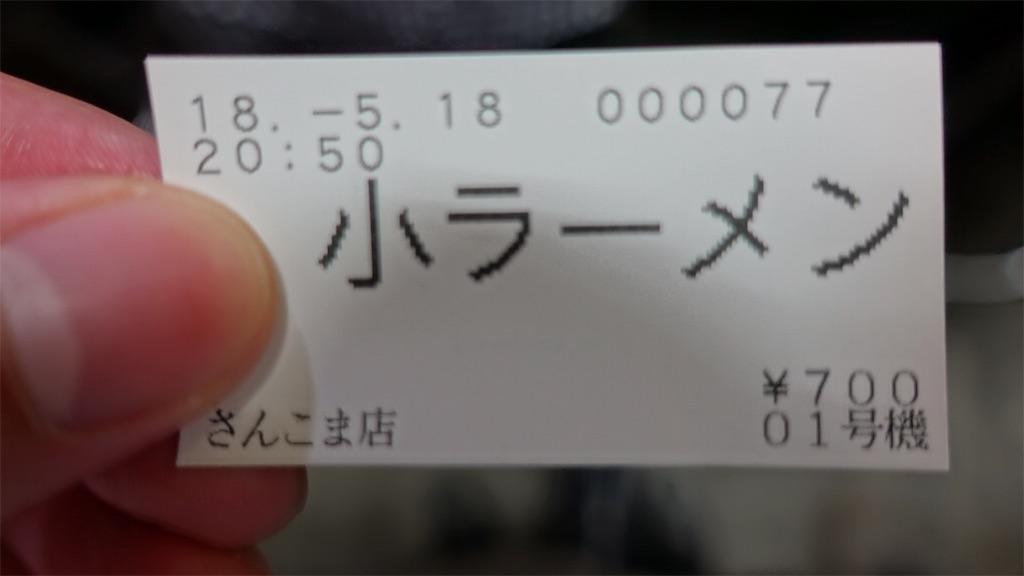 f:id:ikkoshinagawa:20180518224908j:image