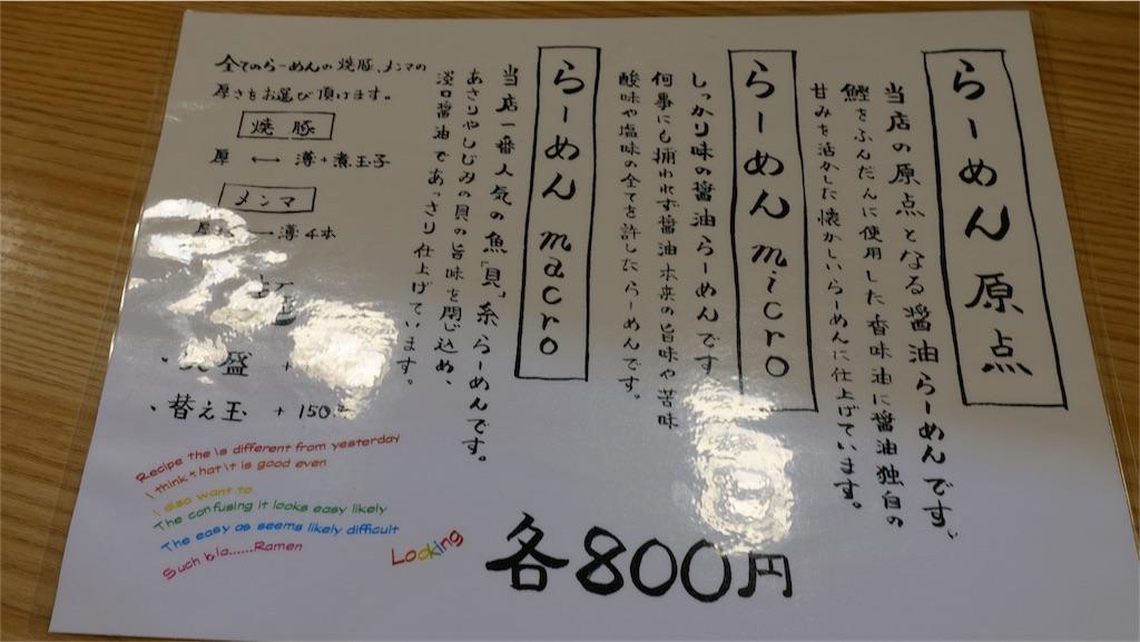 f:id:ikkoshinagawa:20180528191858j:image