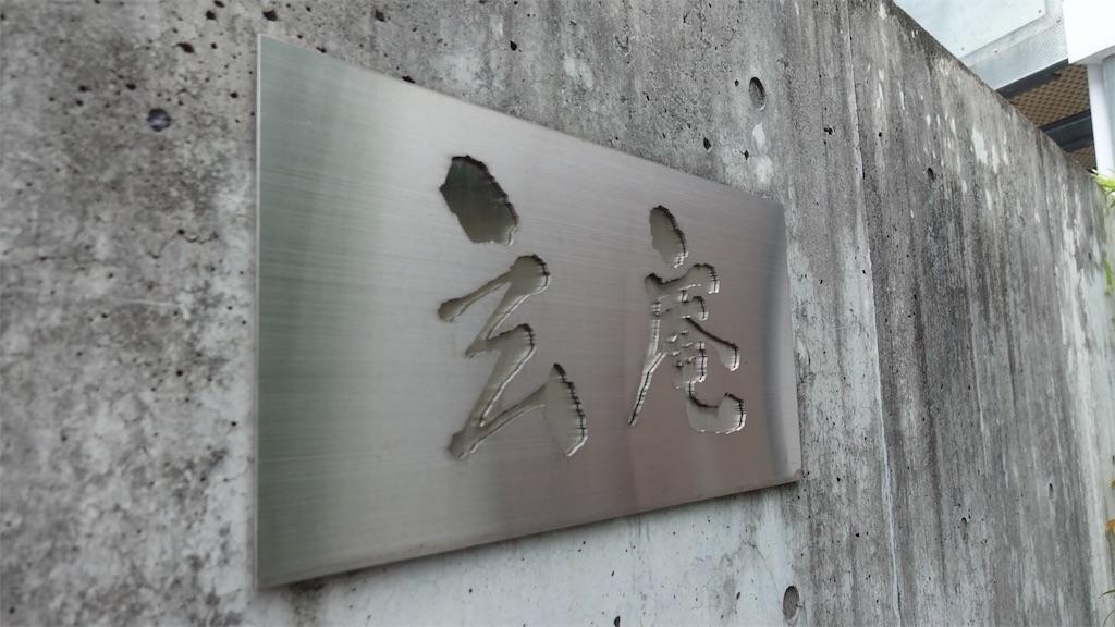 f:id:ikkoshinagawa:20180611100650j:image