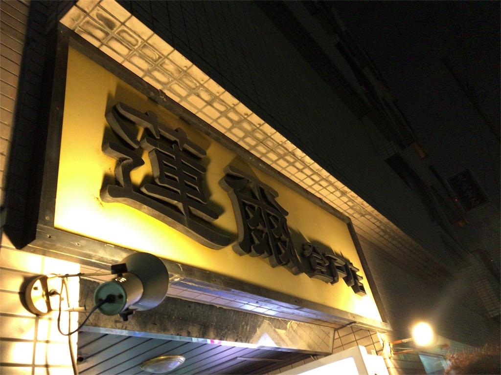 f:id:ikkoshinagawa:20180616082843j:image