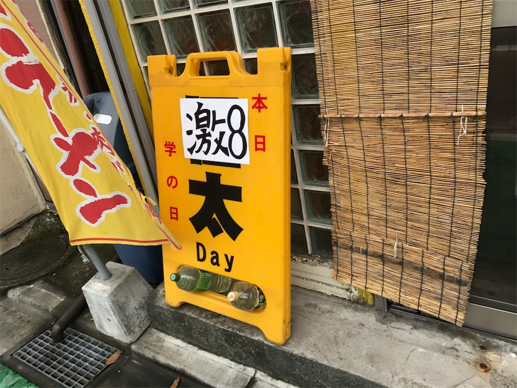 f:id:ikkoshinagawa:20180618131442j:image