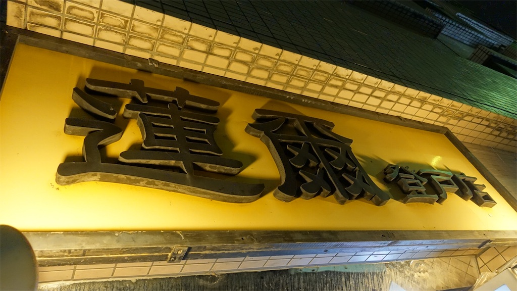 f:id:ikkoshinagawa:20180620221442j:image