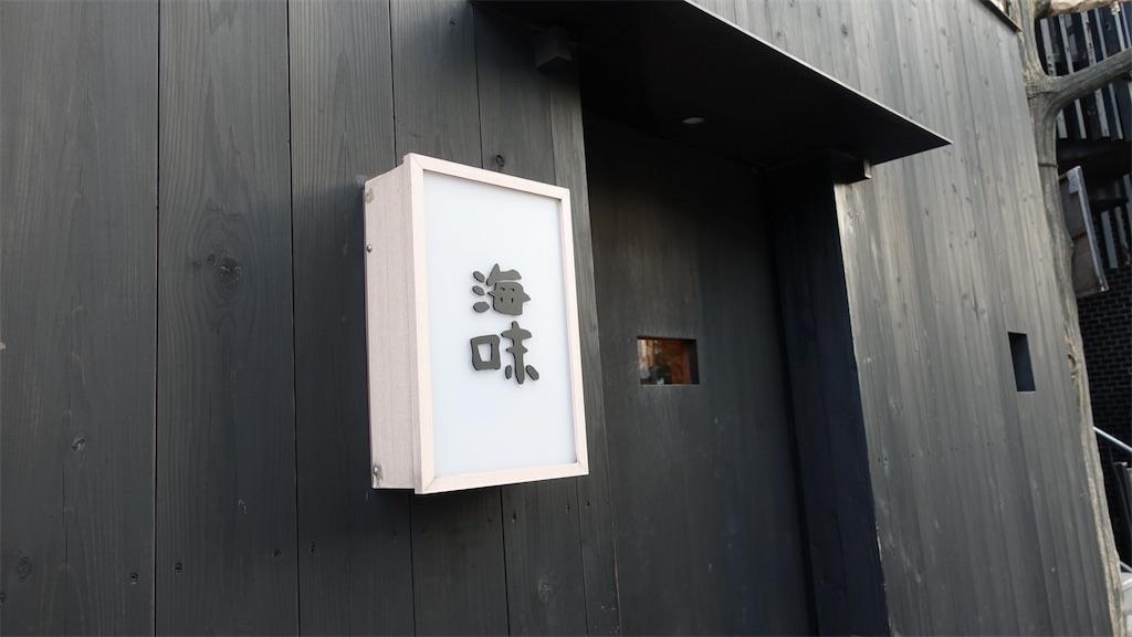 f:id:ikkoshinagawa:20180701005625j:image