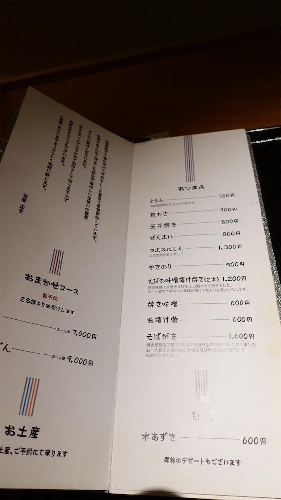 f:id:ikkoshinagawa:20180704211835j:image