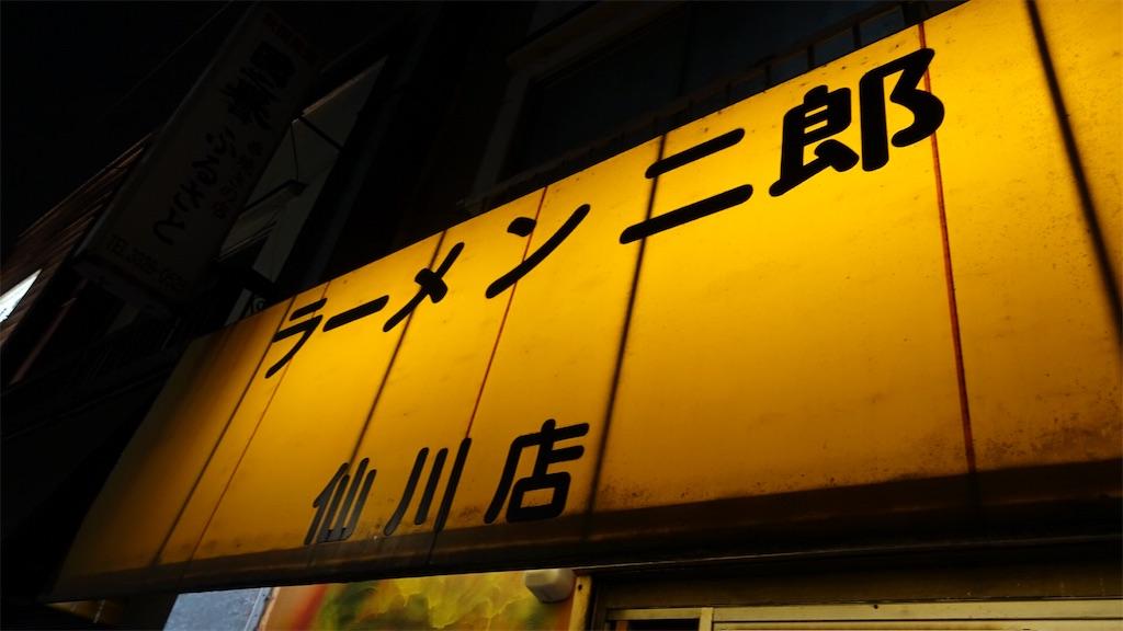 f:id:ikkoshinagawa:20180705215627j:image