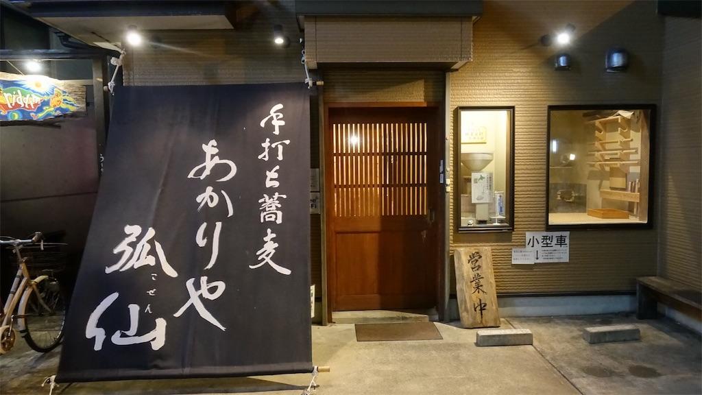 f:id:ikkoshinagawa:20180720214258j:image