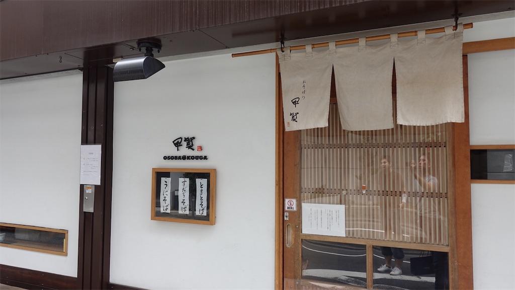 f:id:ikkoshinagawa:20180728115434j:image