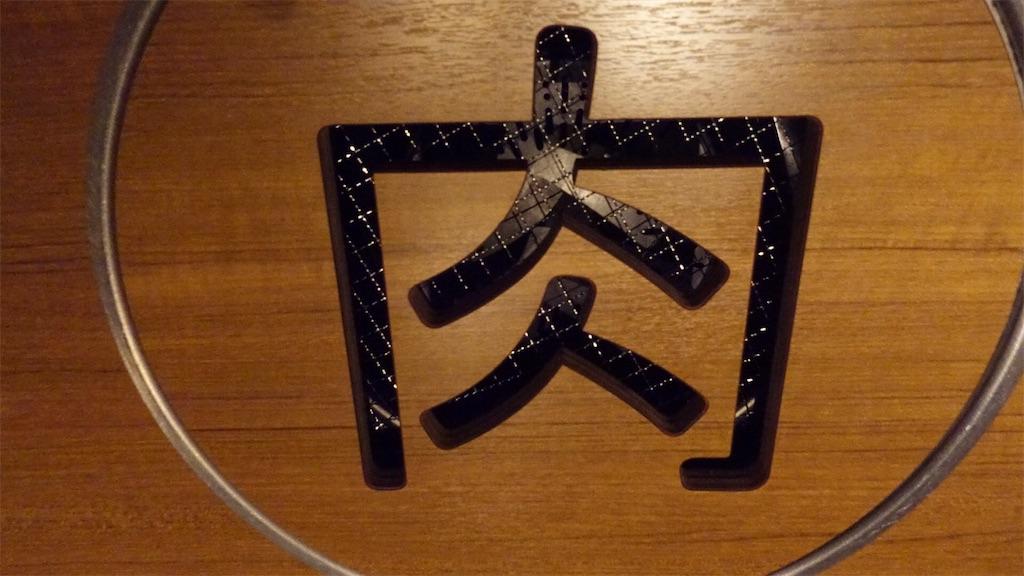 f:id:ikkoshinagawa:20180814185416j:image