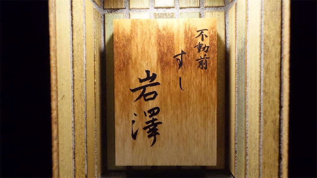 f:id:ikkoshinagawa:20180909090156j:image
