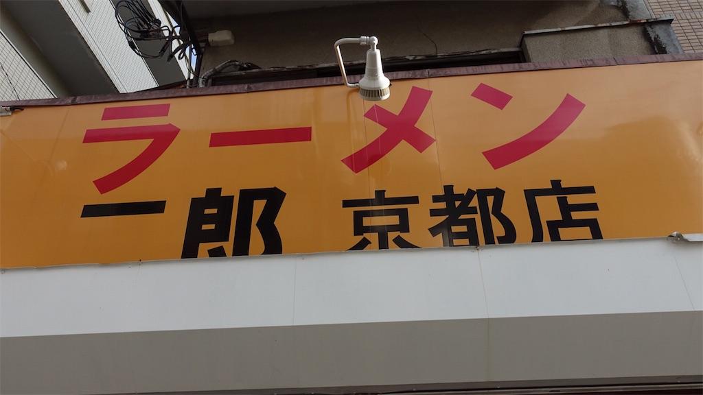 f:id:ikkoshinagawa:20180910184602j:image