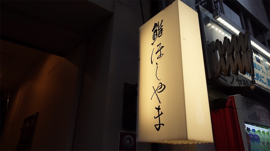 f:id:ikkoshinagawa:20180910212901j:image