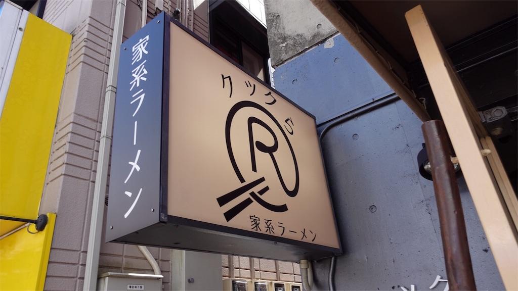 f:id:ikkoshinagawa:20180919151424j:image