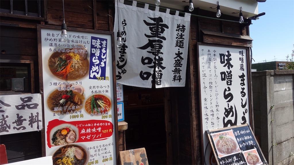 f:id:ikkoshinagawa:20181004114549j:image