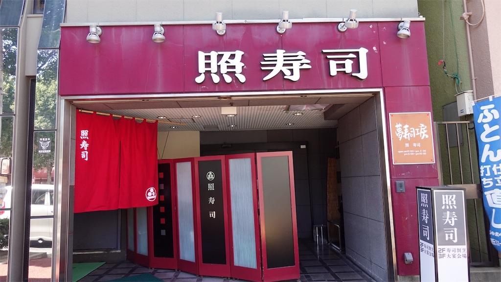 f:id:ikkoshinagawa:20181013152246j:image