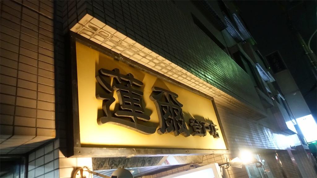 f:id:ikkoshinagawa:20181016203013j:image