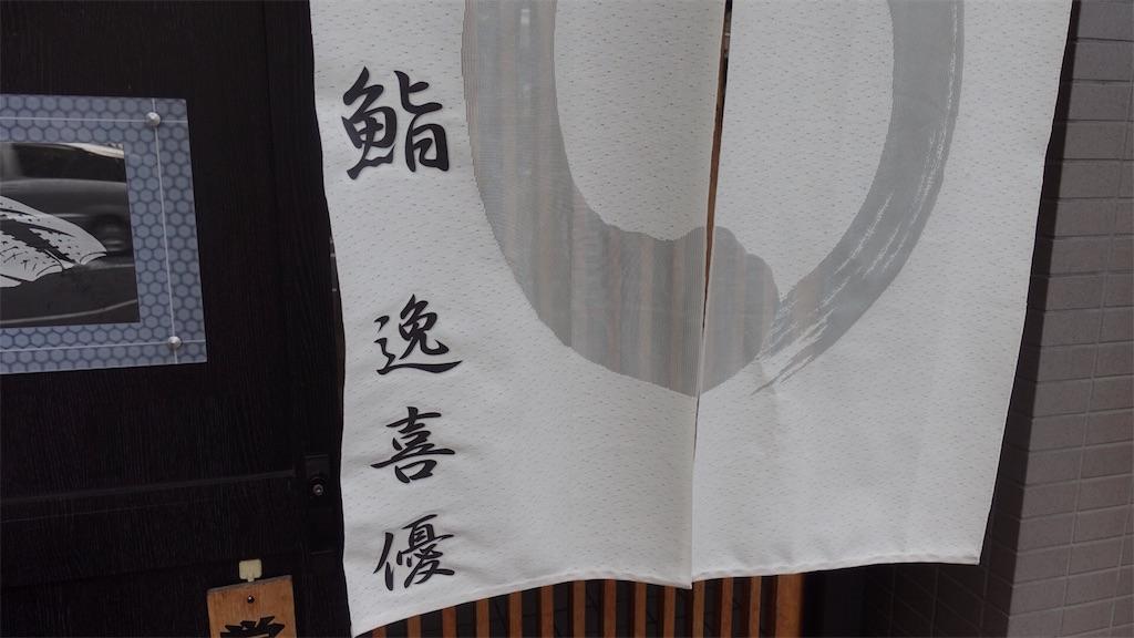 f:id:ikkoshinagawa:20181017124223j:image
