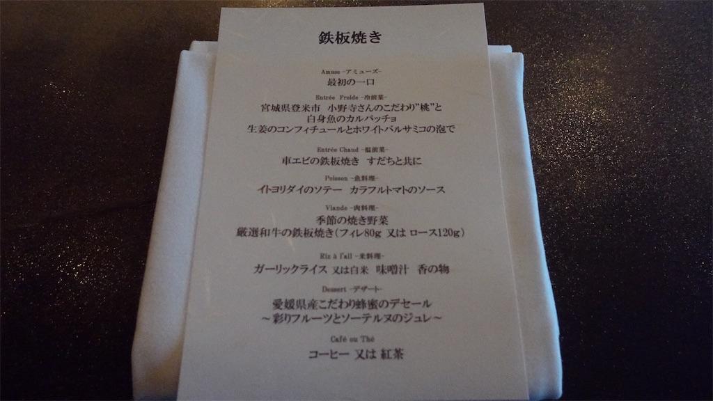f:id:ikkoshinagawa:20181019152228j:image