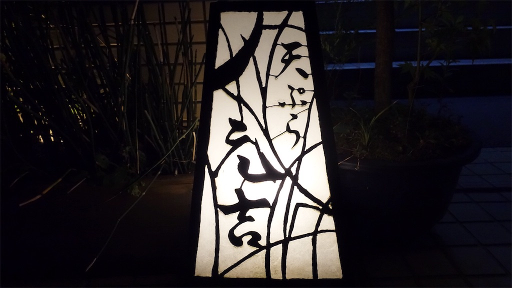 f:id:ikkoshinagawa:20181023072707j:image