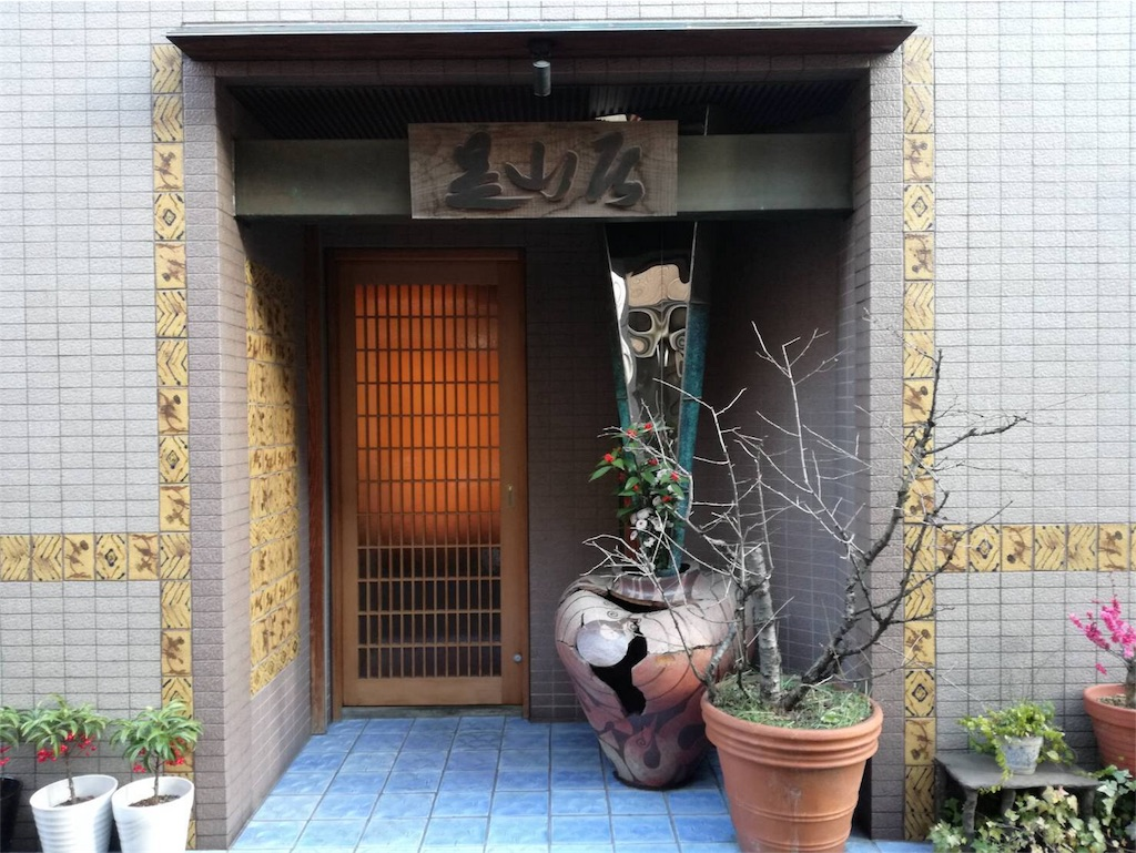 f:id:ikkoshinagawa:20181028203724j:image