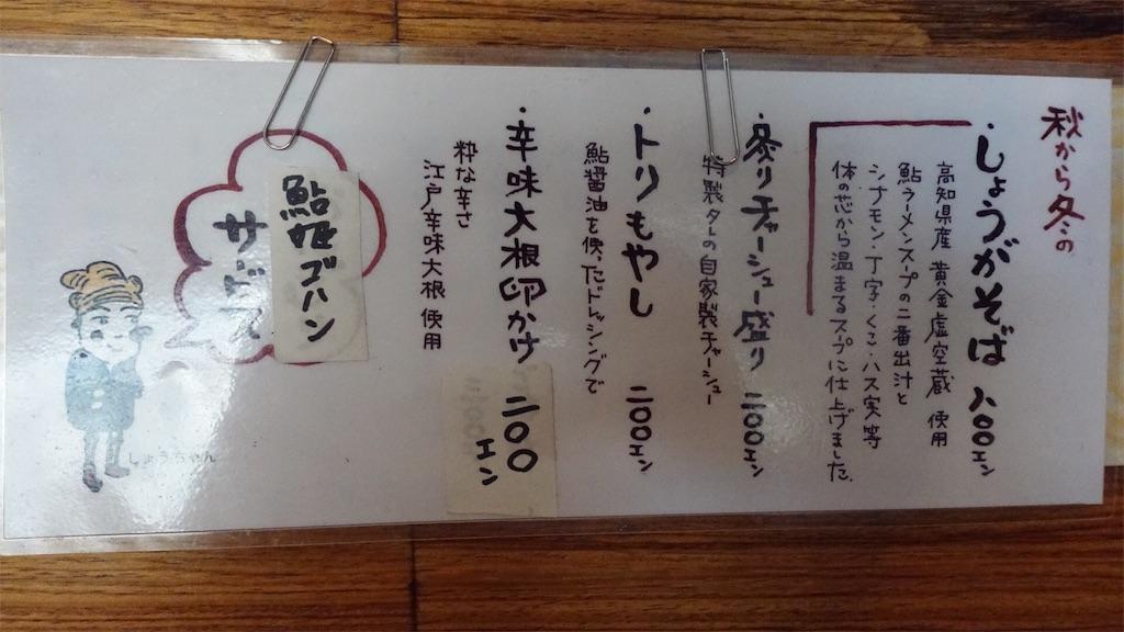 f:id:ikkoshinagawa:20181031130215j:image