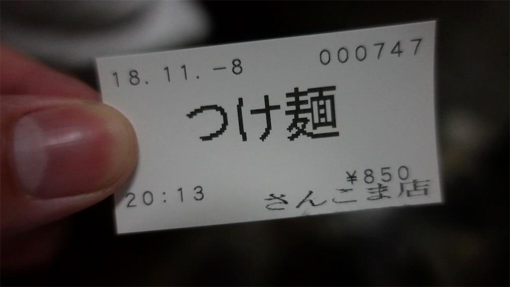 f:id:ikkoshinagawa:20181108213516j:image
