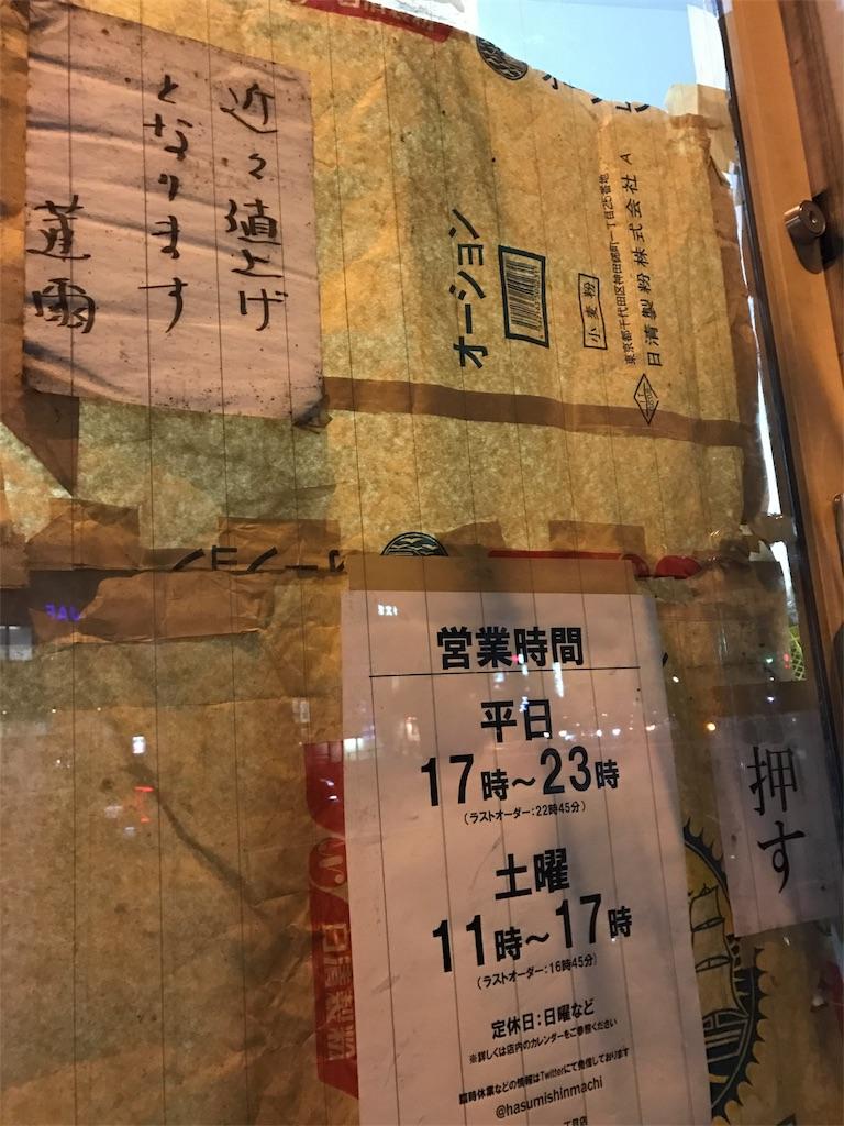 f:id:ikkoshinagawa:20181108213520j:image