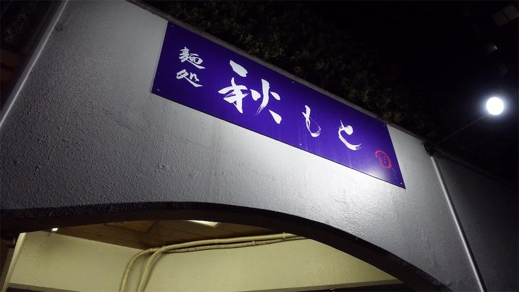 f:id:ikkoshinagawa:20181118101436j:image