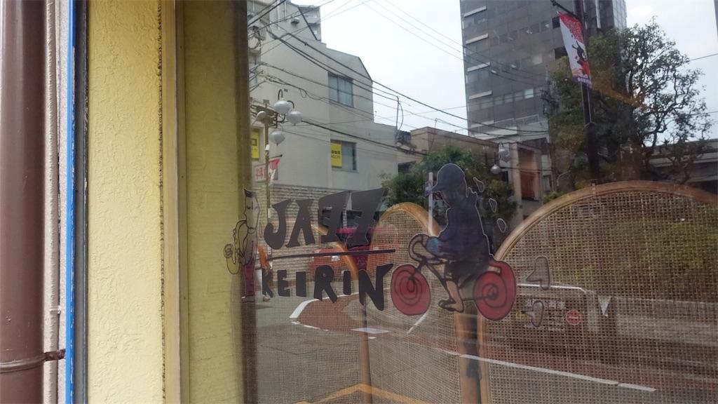 f:id:ikkoshinagawa:20181119120058j:image