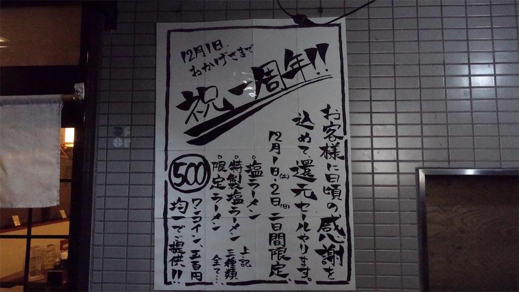 f:id:ikkoshinagawa:20181126195542j:image