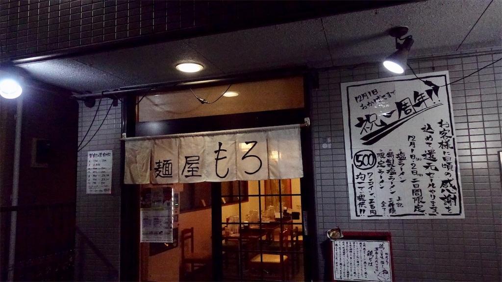 f:id:ikkoshinagawa:20181126195546j:image