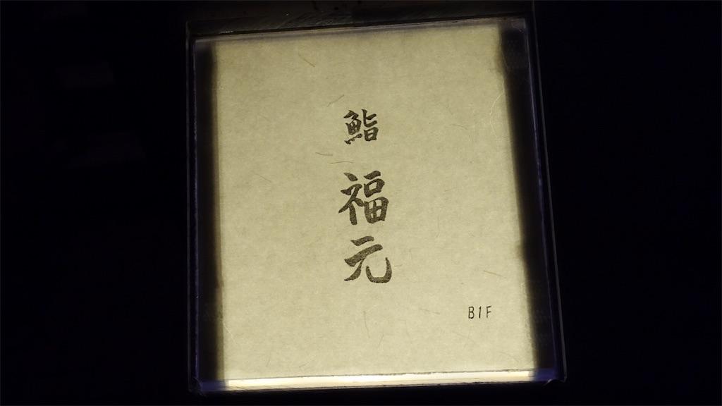 f:id:ikkoshinagawa:20181130203328j:image