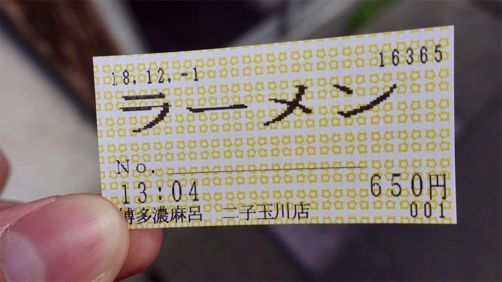 f:id:ikkoshinagawa:20181201124814j:image