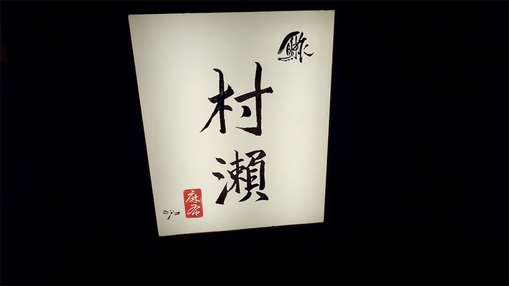 f:id:ikkoshinagawa:20181208213602j:image