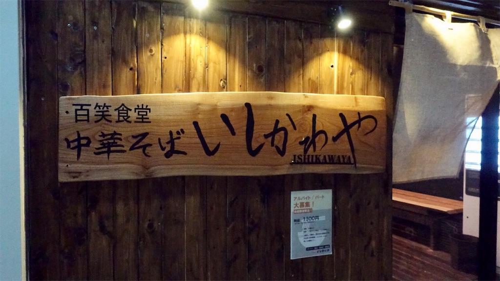 f:id:ikkoshinagawa:20181209200923j:image