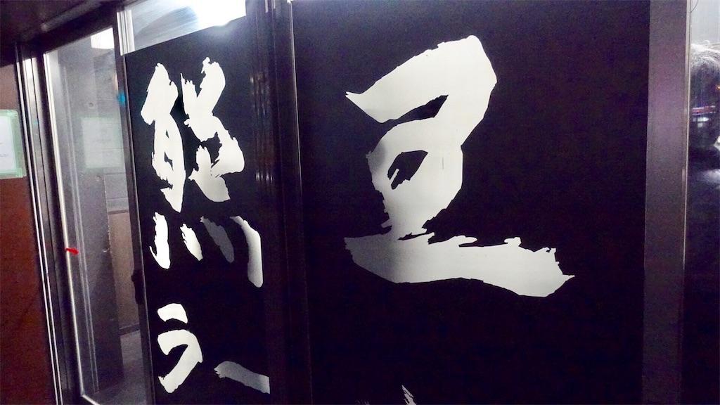 f:id:ikkoshinagawa:20181209201018j:image