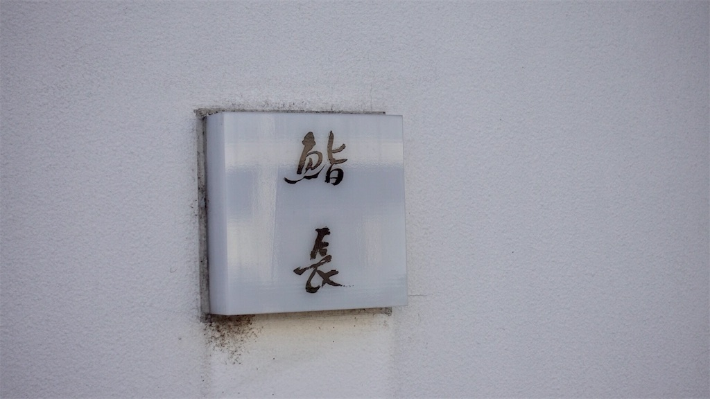 f:id:ikkoshinagawa:20181215130345j:image