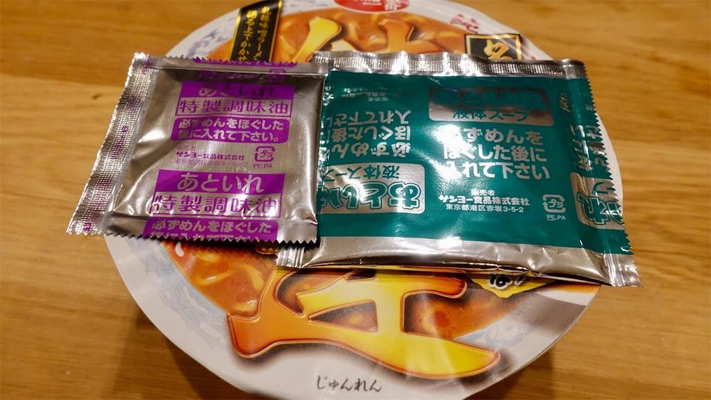 f:id:ikkoshinagawa:20181220081214j:image