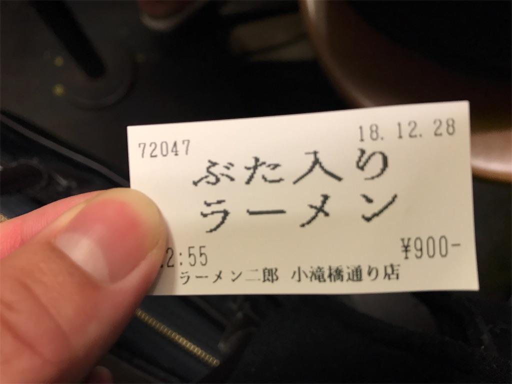 f:id:ikkoshinagawa:20181229103841j:image