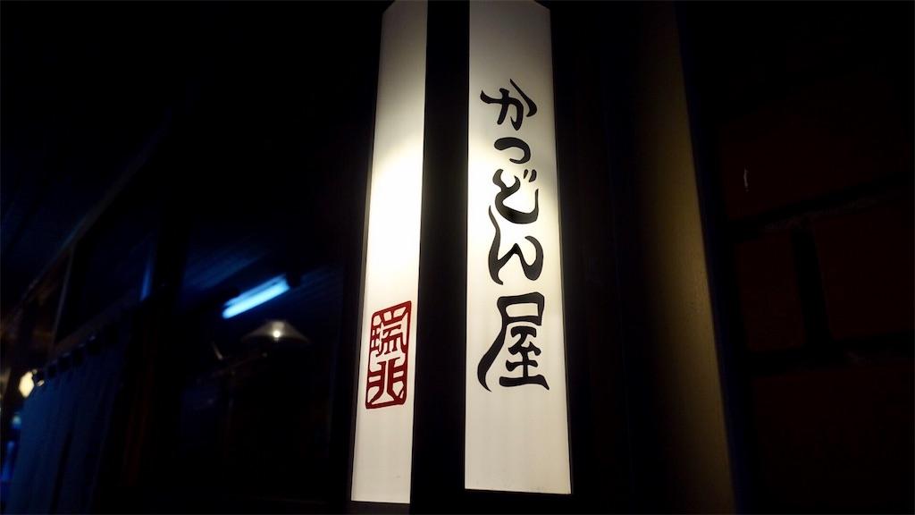 f:id:ikkoshinagawa:20190109131646j:image