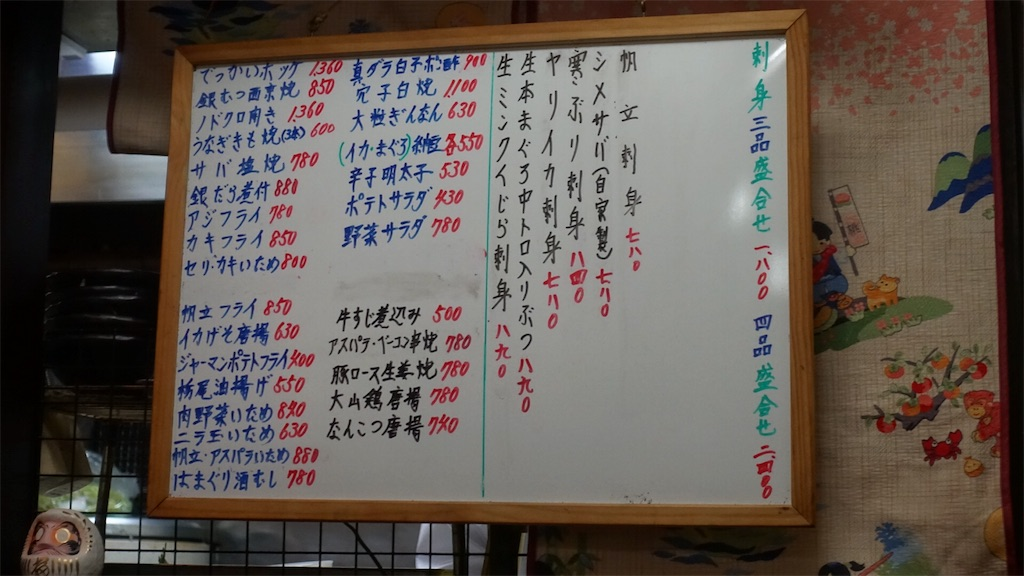 f:id:ikkoshinagawa:20190112174836j:image