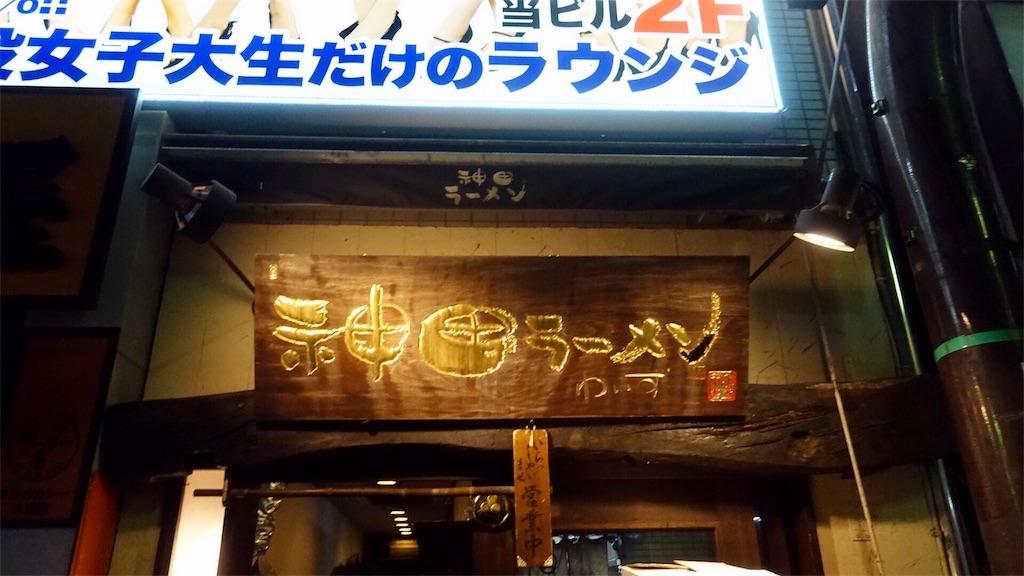 f:id:ikkoshinagawa:20190113193815j:image