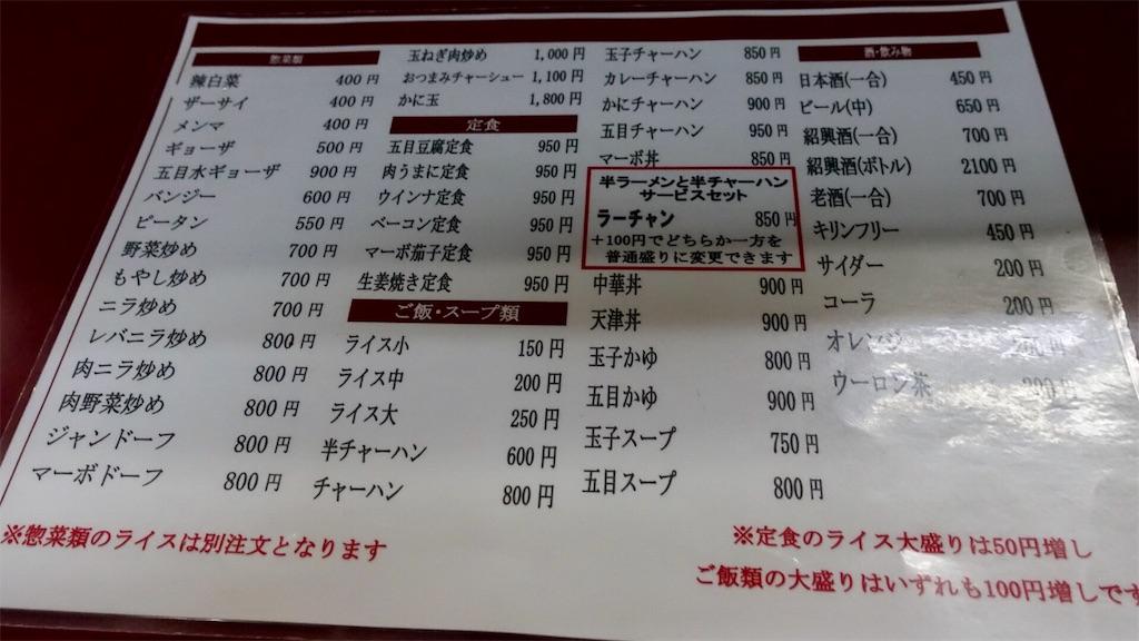 f:id:ikkoshinagawa:20190117142103j:image